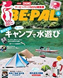 BE-PAL(ビ-パル) 2019年 08 月号 [雑誌]