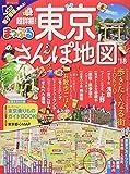 まっぷる 超詳細! 東京さんぽ地図'18 (マップルマガジン 関東)