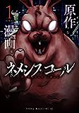 ネメシスコール(1) (ヤングマガジンコミックス)