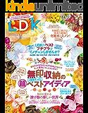 LDK (エル・ディー・ケー) 2019年4月号 [雑誌]