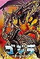 ゴジラ:ルーラーズ・オブ・アース 4 バトラ編 初回限定カバー版