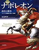 図説 ナポレオン (ふくろうの本)