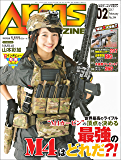 月刊アームズマガジン2017年2月号 [雑誌]