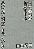 日本美を哲学する あはれ・幽玄・さび・いき