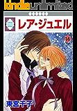 レア・ジュエル(14)<完結> (冬水社・いち*ラキコミックス)