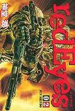 redEyes(2) (月刊少年マガジンコミックス)