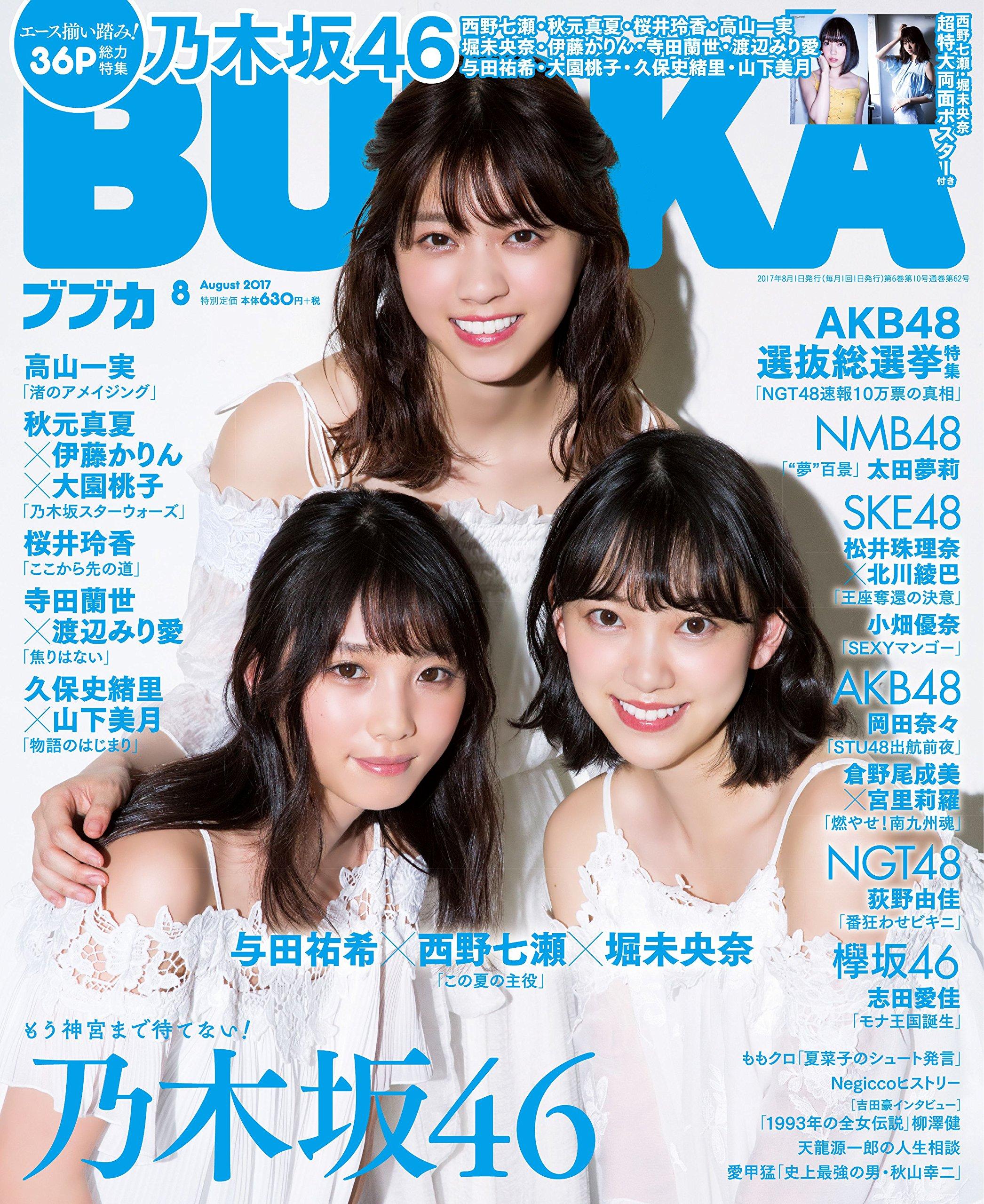 BUBKA(ブブカ) 2017年8月号