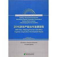 2016浙非产能合作发展报告