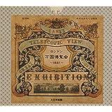 ロンドン万国博覧会~1851~ 復刻版 (のぞきからくり絵本)