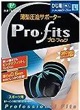 プロ・フィッツ 薄型圧迫サポーター ひじ用 Lサイズ(Pro-fits,compression athletic support,elbows,L)