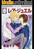 レア・ジュエル(10) (冬水社・いち*ラキコミックス)