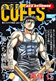 CUFFS -傷だらけの地図- vol.14 (SAN-EI MOOK)