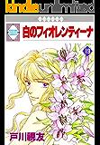 白のフィオレンティーナ(19) (冬水社・いち*ラキコミックス)