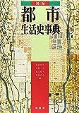 図録 都市生活史事典