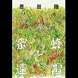 蜜蜂と遠雷 (幻冬舎単行本)