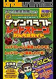 マインクラフト レッドストーンかんぺきガイド: アプリ完全攻略Vol.9 ふりがな付きで読みやすい!