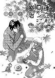 蓮二ロンジ巌治 3 (ビズ.ビズ.コミック)