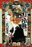 鬼灯の冷徹 七 (モーニングコミックス)
