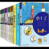 青少年成长文库系列世界文学经典(全12册)