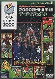 2000年ヨーロッパ選手権 ザ・ダイジェスト [DVD]