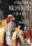 看得见的世界史·欧洲简史(全2卷)
