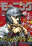 モーニング 2016年49号 [2016年11月2日発売] [雑誌]