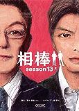 相棒 season13(上) (朝日文庫)