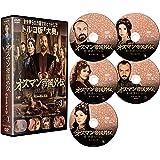 オスマン帝国外伝~愛と欲望のハレム~ シーズン1 DVD-SET 3 [DVD]