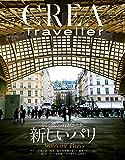 CREA Traveller 2018 Spring NO.53[雑誌]
