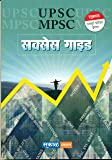 UPSC/MPSC Success Guide