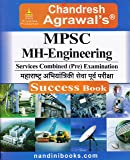 MPSC MH Engineering services combined(pre) Exam