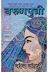 Varunputri (Hindi Edition) Kindle Edition