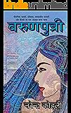 Varunputri (Hindi Edition)