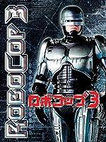 ロボコップ3 (吹替版)