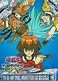 遊☆戯☆王デュエルモンスターズGX DVDシリーズ DUEL BOX 8