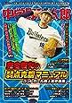 中学野球太郎 VOL.16 完全無欠の弱点克服マニュアル (廣済堂ベストムック 365)