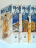 神々の山嶺 愛蔵版 コミック 全3巻完結セット (愛蔵版コミックス)
