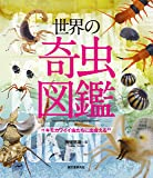 世界の奇虫図鑑: キモカワイイ虫たちに出会える