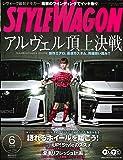 STYLE WAGON (スタイル ワゴン) 2018年 6月号