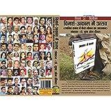 Vimarsh-Akaal Me Utsav Paper BAck विमर्श-अकाल में उत्सव पेपरबैक (First Paper Back Edition)
