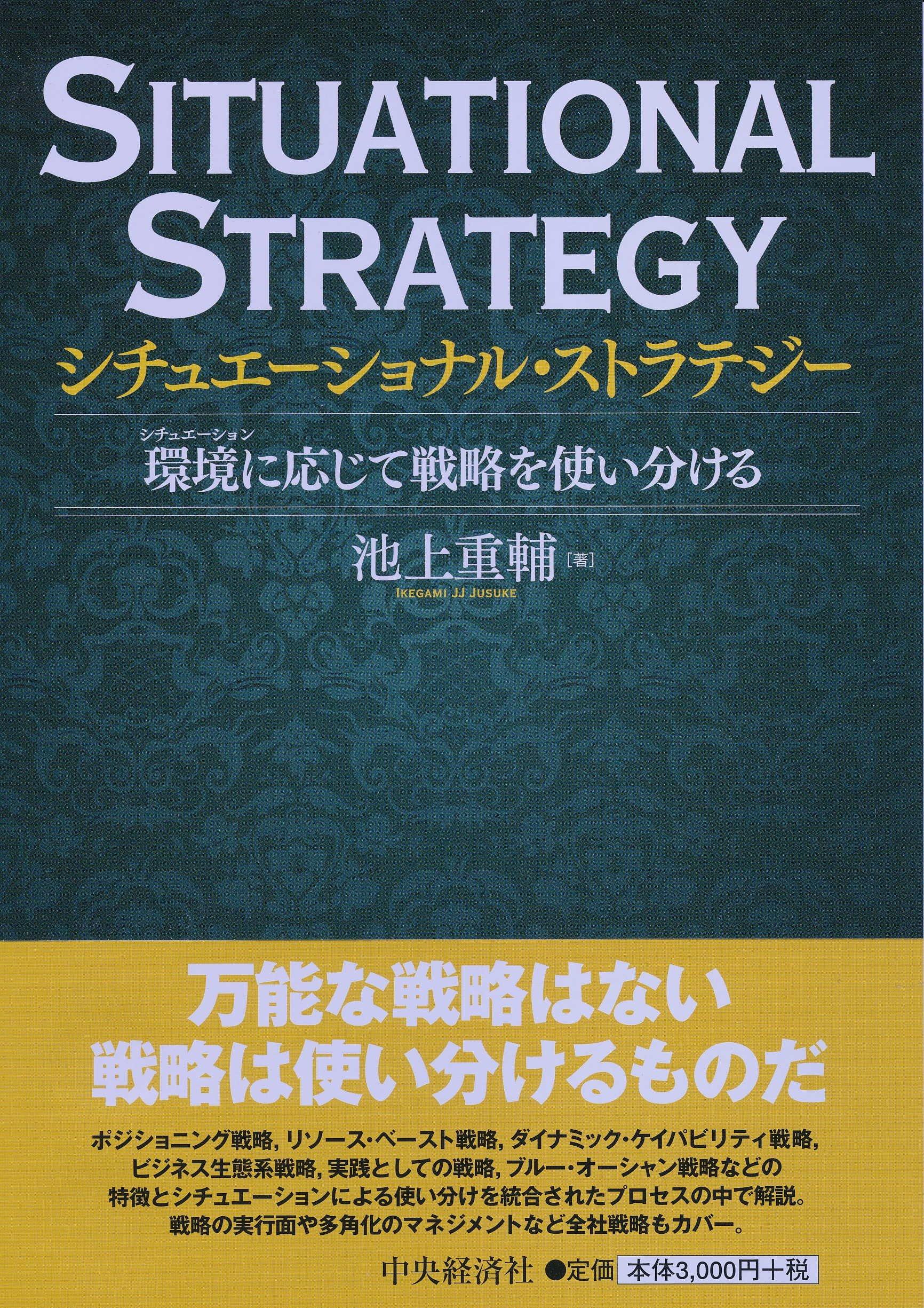 池上重輔(早稲田大学)著『シチュエーショナル・ストラテジー』