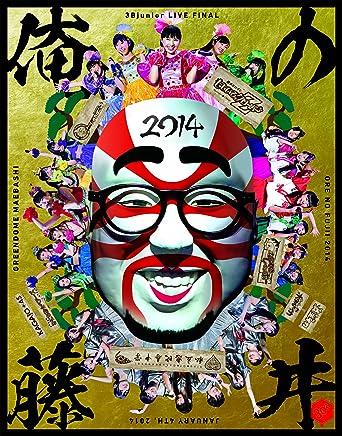3Bjunior LIVE FINAL 俺の藤井 2014 [Blu,ray]