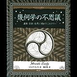 幾何学の不思議:遺跡・芸術・自然に現れたミステリー アルケミスト双書