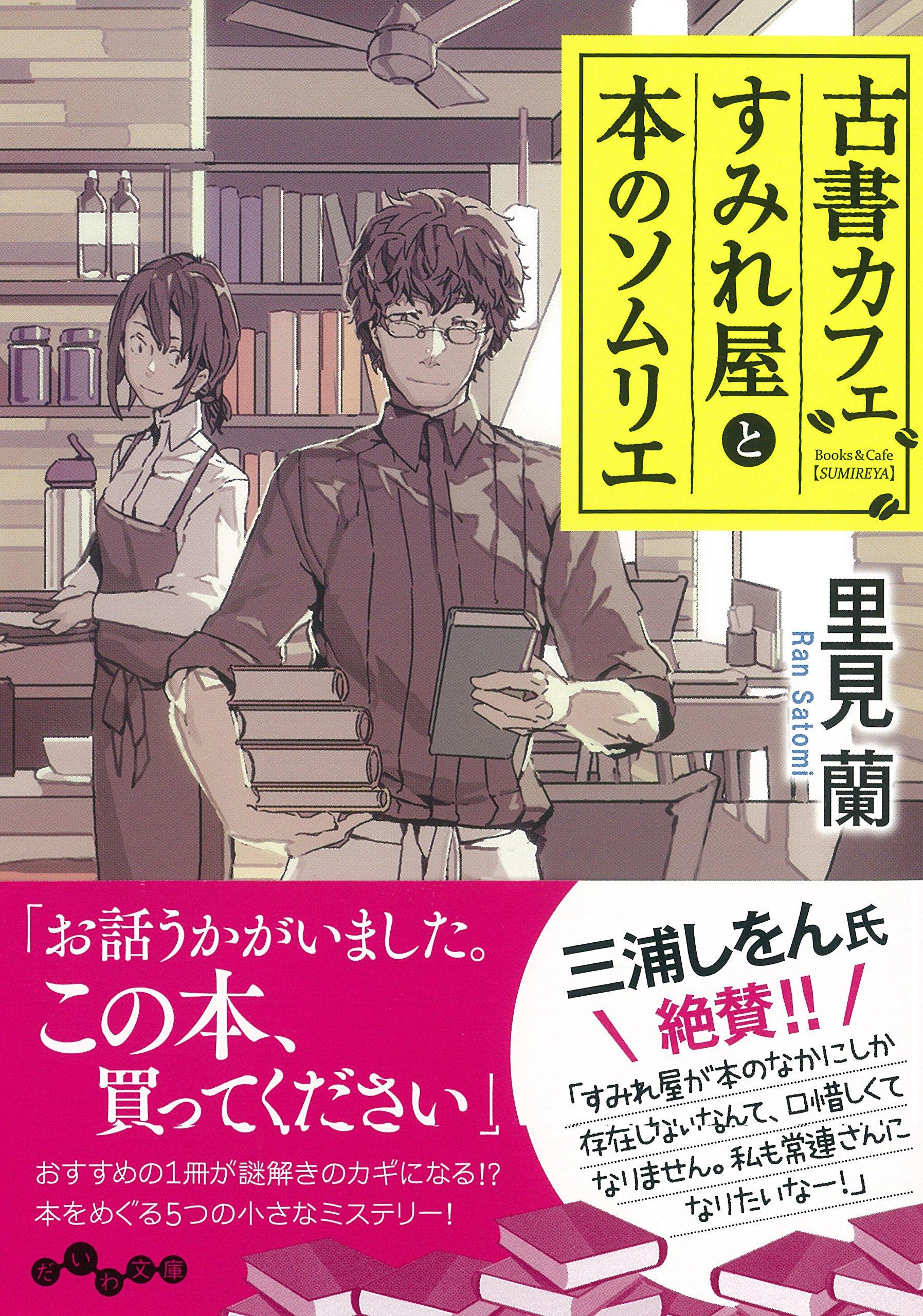 古書カフェすみれ屋と本のソムリ...