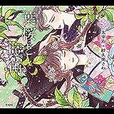葉桜と魔笛 乙女の本棚 (立東舎)