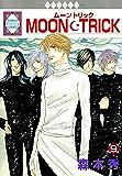 MOON・TRICK(9) (冬水社・いち*ラキコミックス)