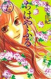 ちはやふる(27) (BE・LOVEコミックス)