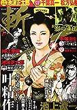 コミック斬 vol.9 (GW MOOK 329)