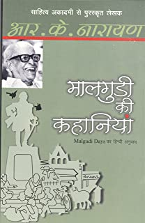 Malgudi Ki Kahaniyan &40Hindi) (Hindi) 4th Edition price comparison at Flipkart, Amazon, Crossword, Uread, Bookadda, Landmark, Homeshop18