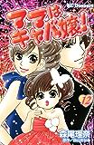 ママはキャバ嬢!(12) (デザートコミックス)